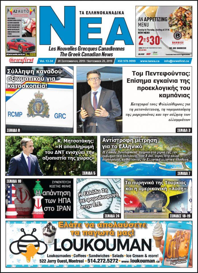 Ta NEA Volume 13-34 - September 20, 2019.