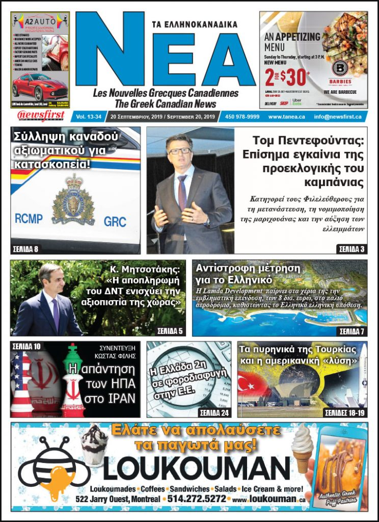Ta NEA Volume 13-34 - September 20, 2019.