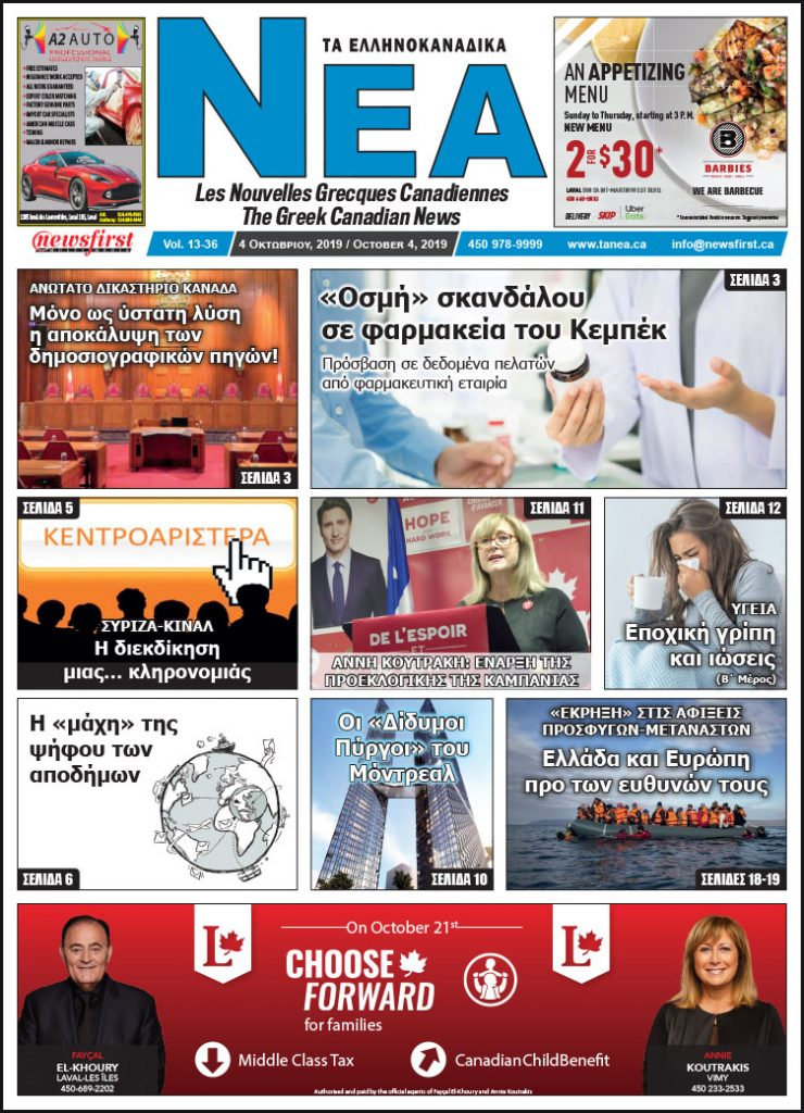 Ta NEA Volume 13-36 - October 4, 2019.
