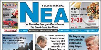 Ta NEA Volume 13-37 - October 11, 2019.