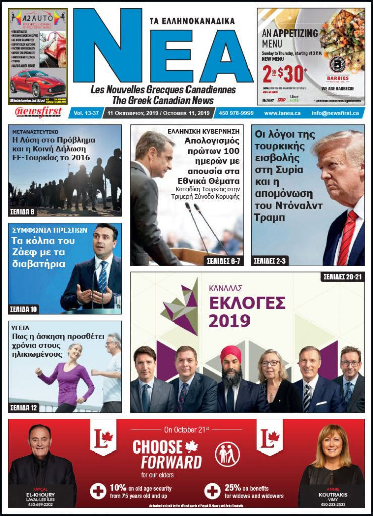 Ta NEA Volume 13-37 - October 11, 2019.