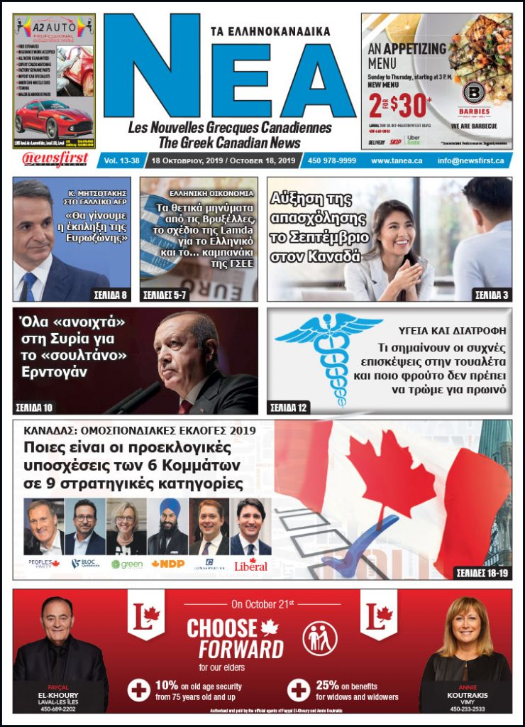 Ta NEA Volume 13-38 - October 18, 2019.