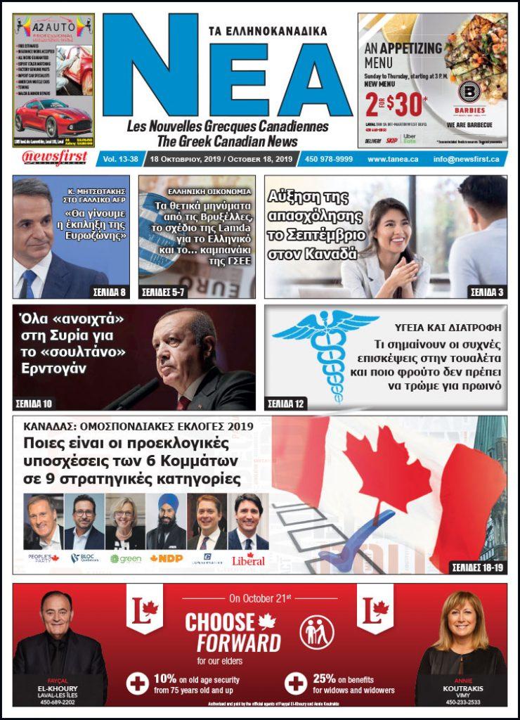 Ta NEA Volume 13-38 - October 18, 2019.