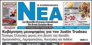 Ta NEA Volume 13-39 - October 25, 2019.