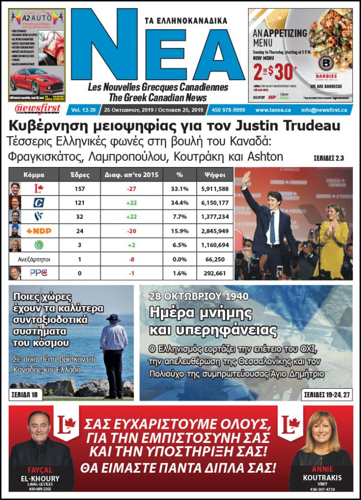 Ta NEA Volume 13-39 - October 25, 2019.