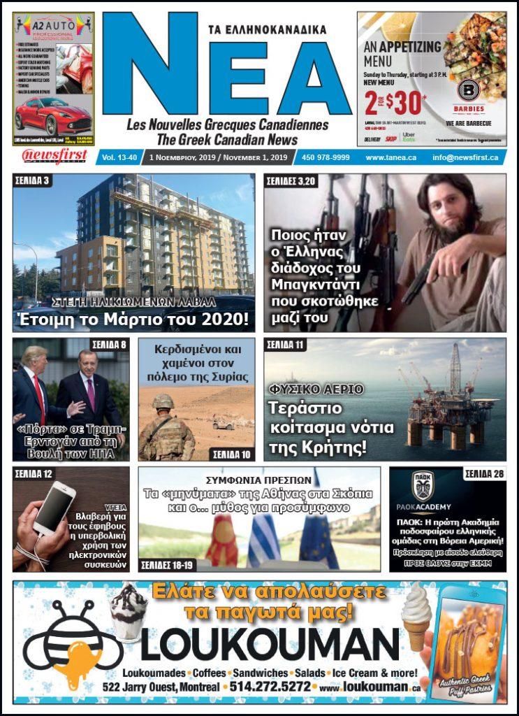 Ta NEA Volume 13-40 - November 1, 2019.