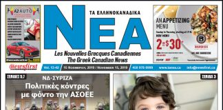 Ta NEA Volume 13-42 - November 15, 2019.
