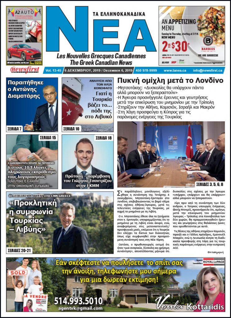 Ta NEA Volume 13-45 - December 6, 2019.