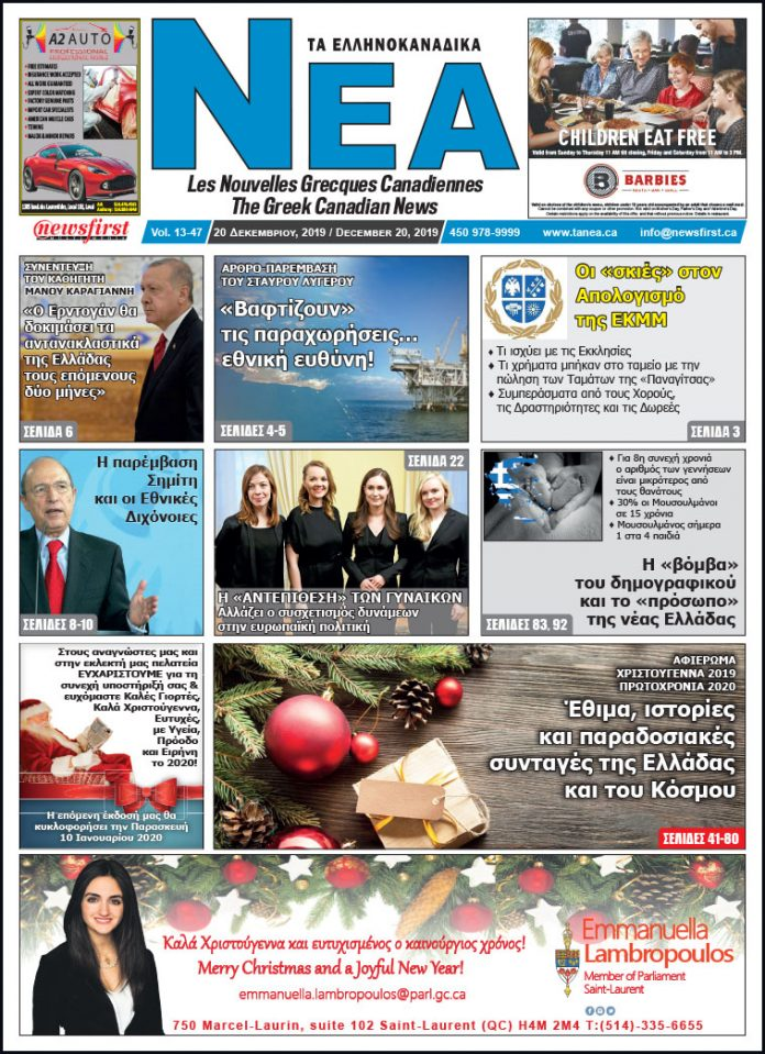 Ta NEA Volume 13-47 - December 20, 2019.