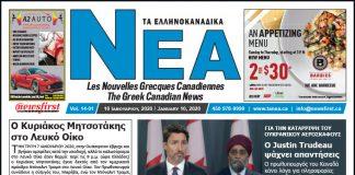 Ta NEA Volume 14-01 - January 10, 2020.