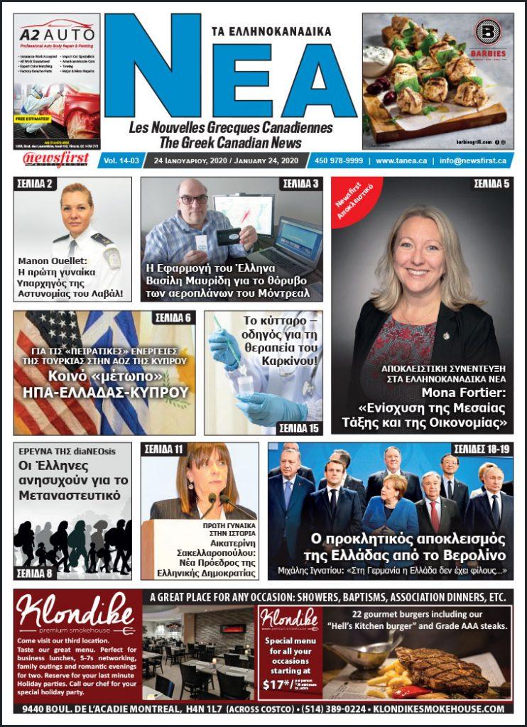 Ta NEA Volume 14-03 - January 24, 2020.