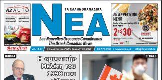Ta NEA Volume 14-04 - January 31, 2020.