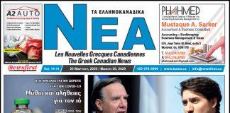 Ta NEA Volume 14-11 - March 20, 2020.