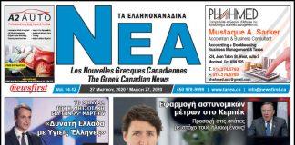 Ta NEA Volume 14-12 - March 28, 2020.