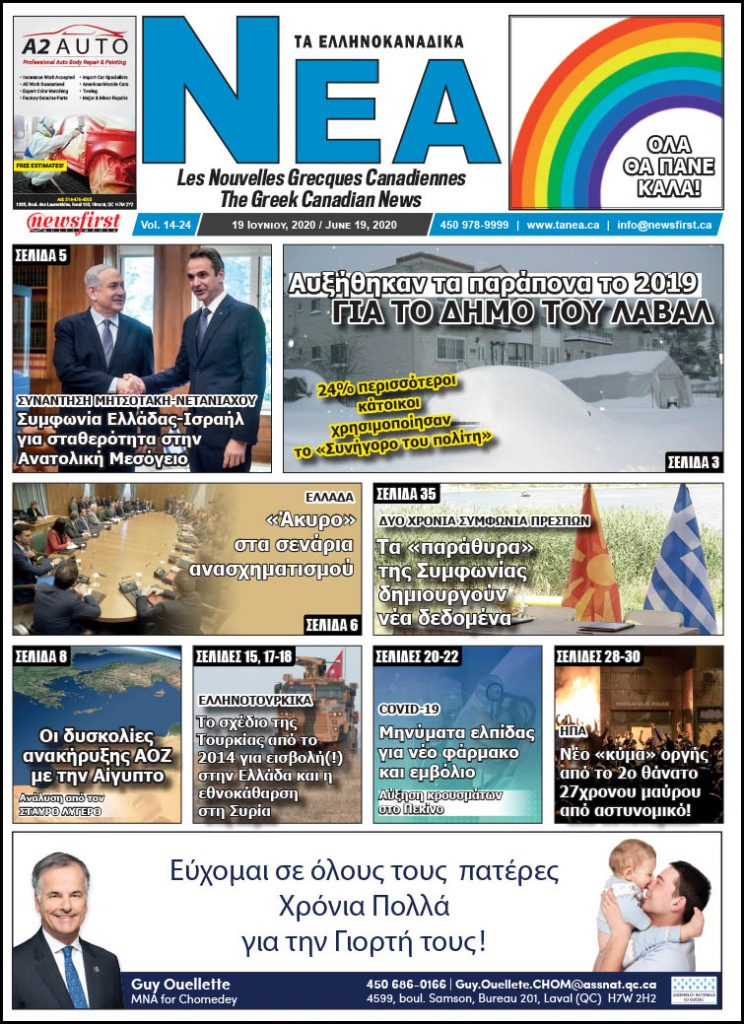 Front Page of Ta NEA June 19th, 2020
