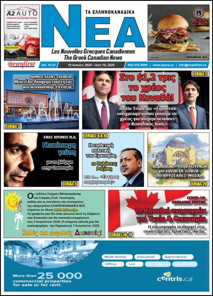 Front Page of Ta NEA July 10th, 2020