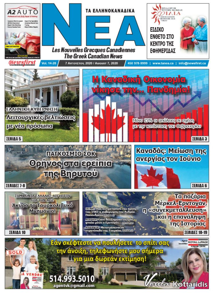 Front Page of Ta NEA August 7th, 2020