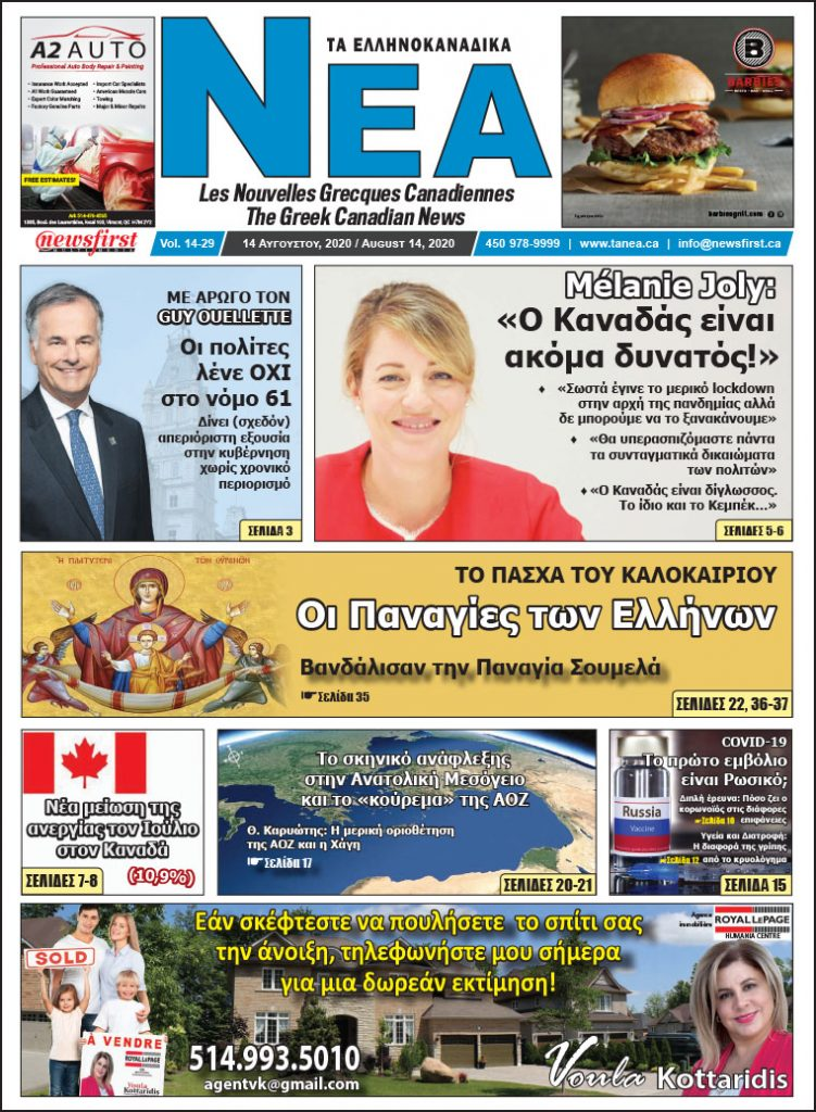 Front Page of Ta NEA August 14th, 2020