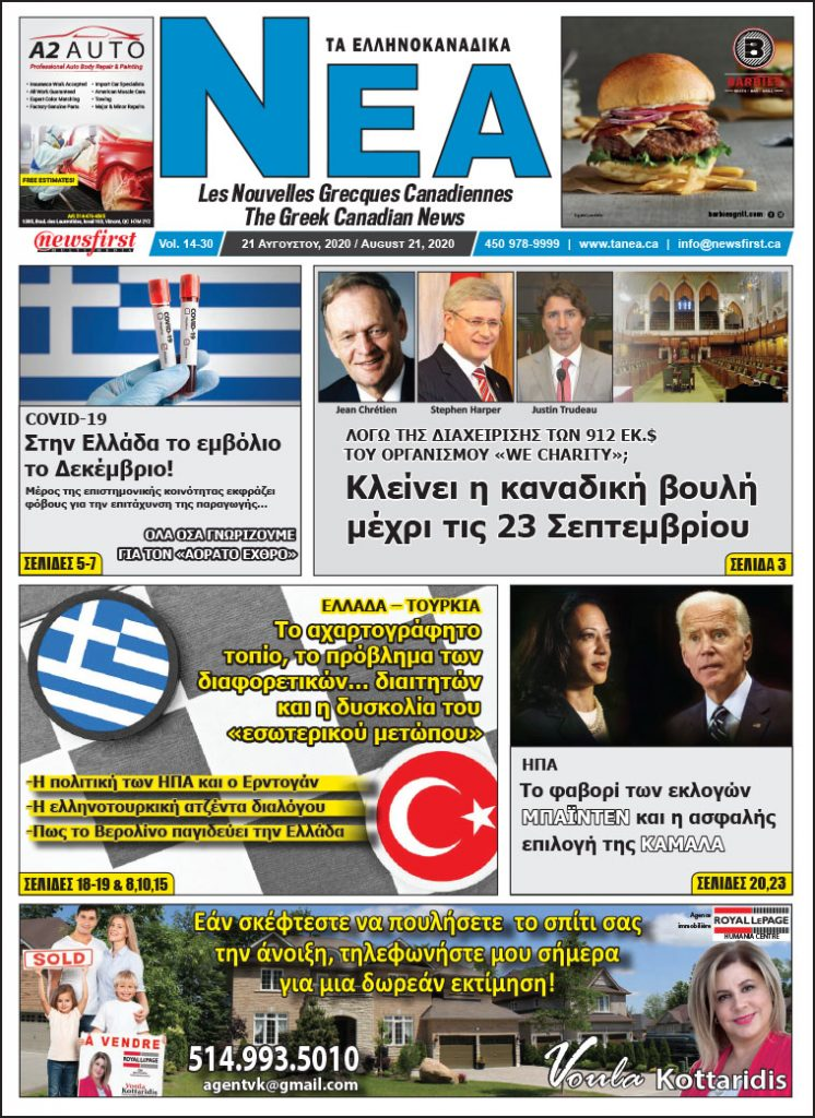 Front Page of Ta NEA August 21st, 2020