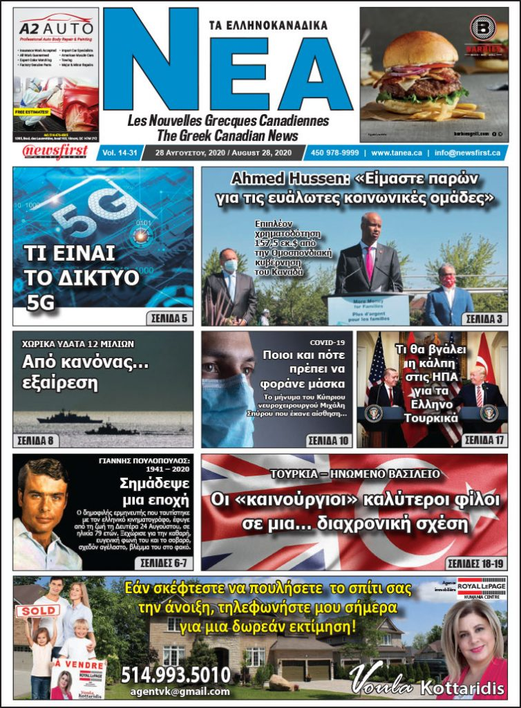 Front Page of Ta NEA August 28th, 2020