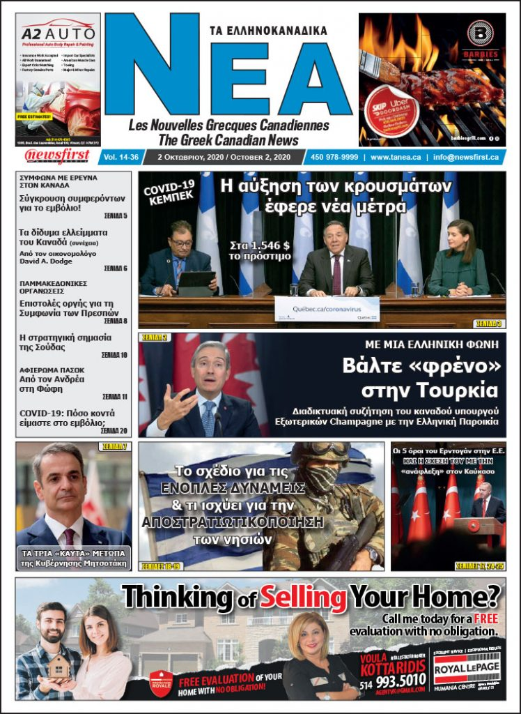 Front Page of Ta NEA October 2nd, 2020