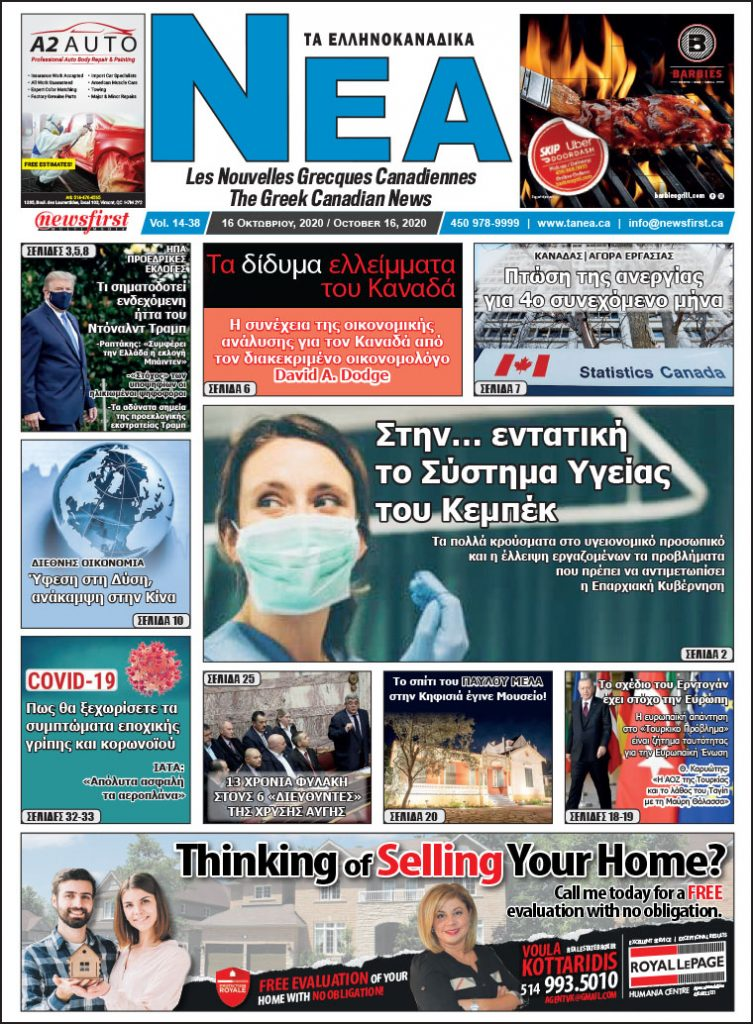 Front Page of Ta NEA October 16th, 2020