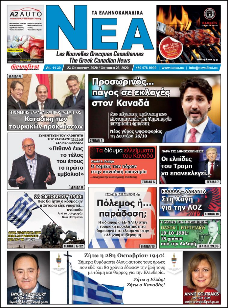 Front Page of Ta NEA October 23rd, 2020