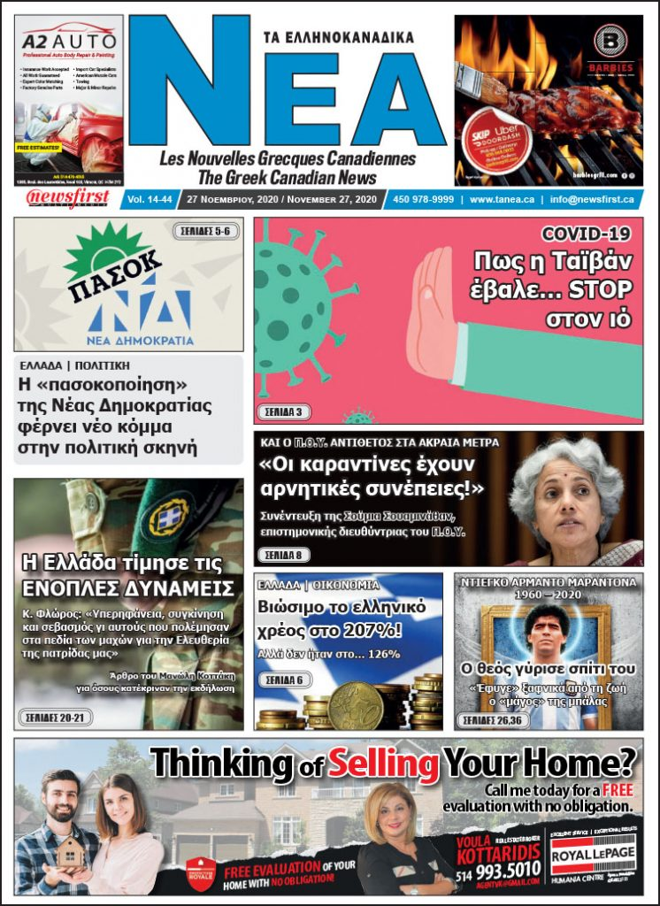 Front Page of Ta NEA November 27th, 2020