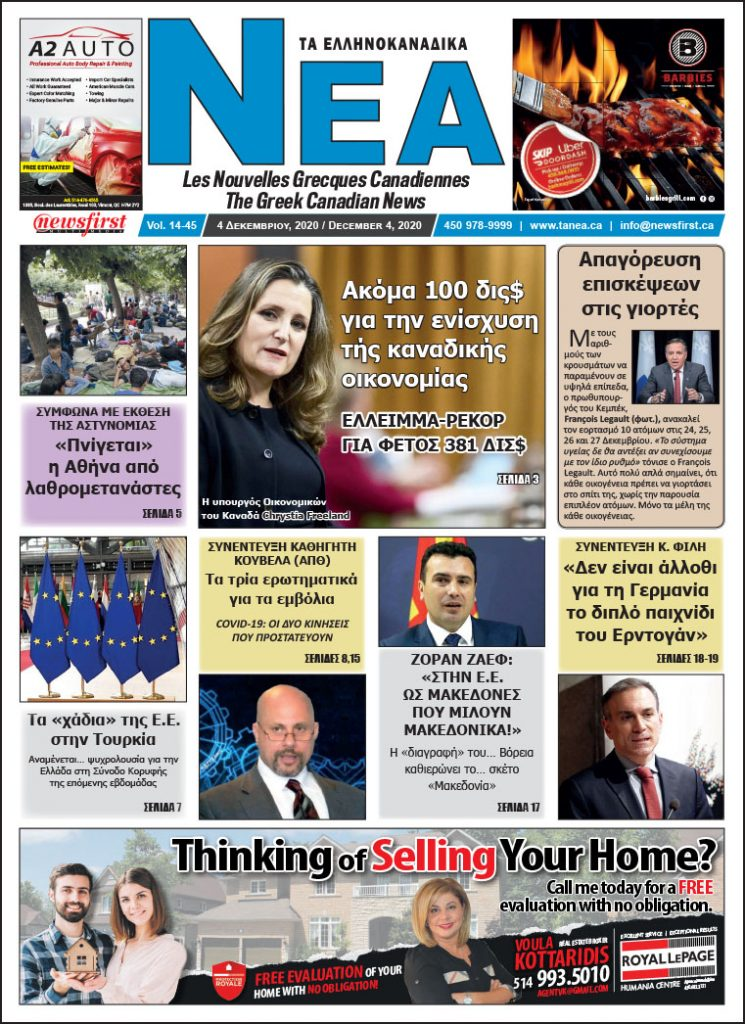 Front Page of Ta NEA December 4th, 2020