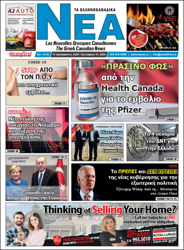 Front Page of Ta NEA December 11th, 2020