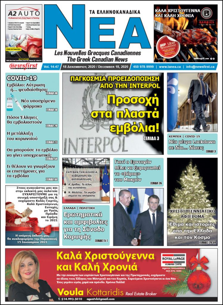 Front Page of Ta NEA December 18th, 2020