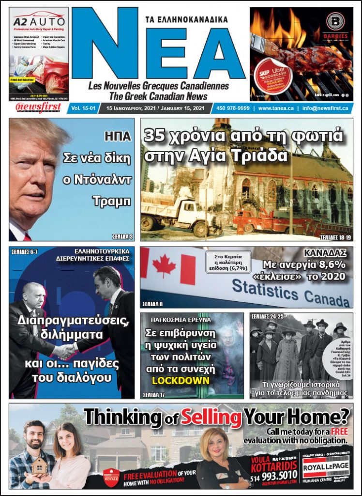 Front Page of Ta NEA January 15th, 2021