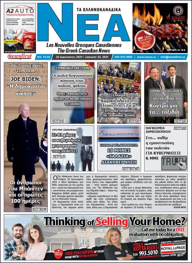 Front Page of Ta NEA January 22nd, 2021