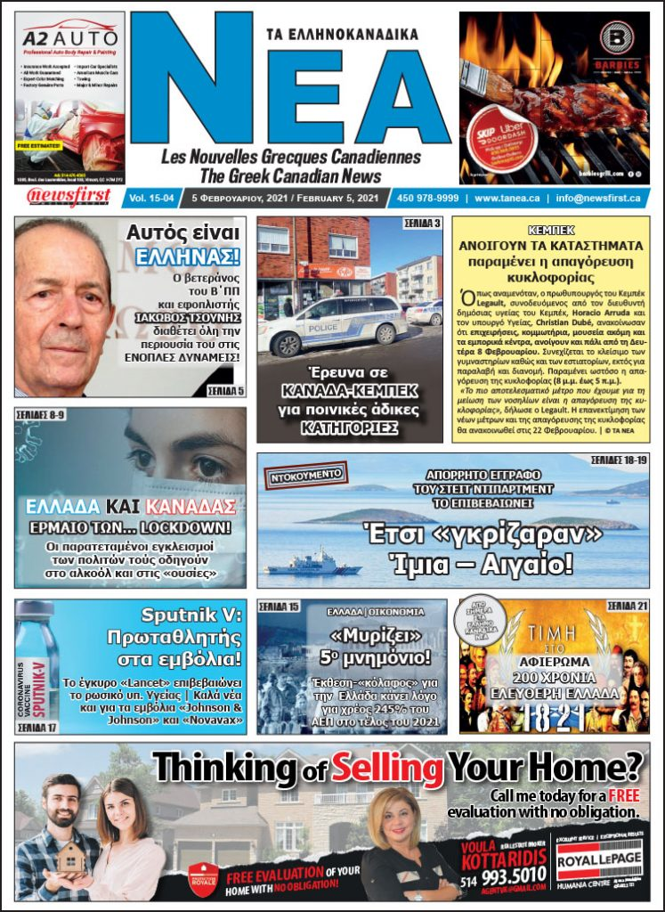 Front Page of Ta NEA February 5th, 2021