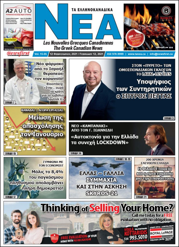 Front Page of Ta NEA February 12th, 2021