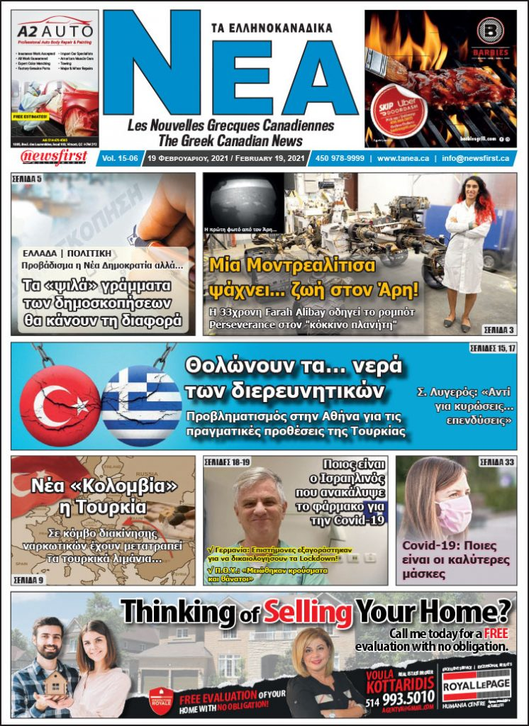 Front Page of Ta NEA February 19th, 2021