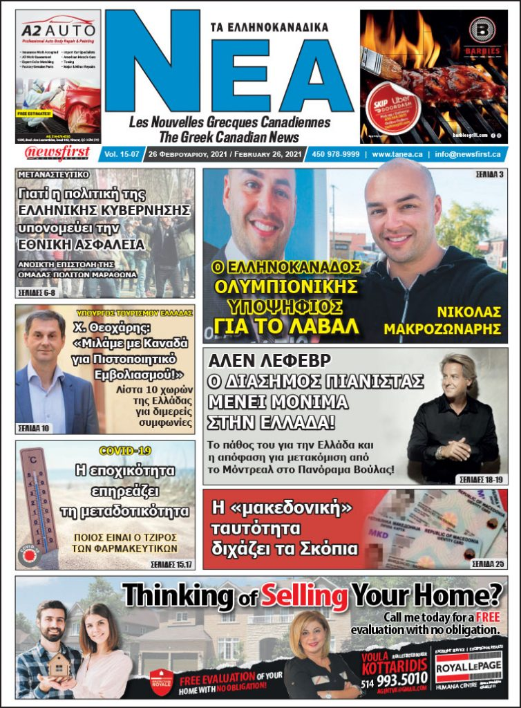 Front Page of Ta NEA February 26th, 2021