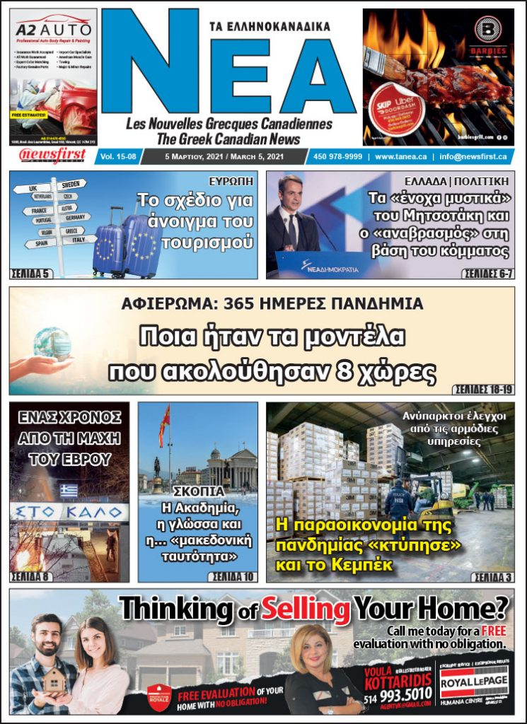 Front Page of Ta NEA March 5th, 2021