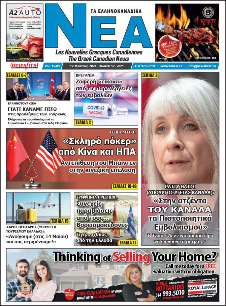 Front Page of Ta NEA March 12th, 2021