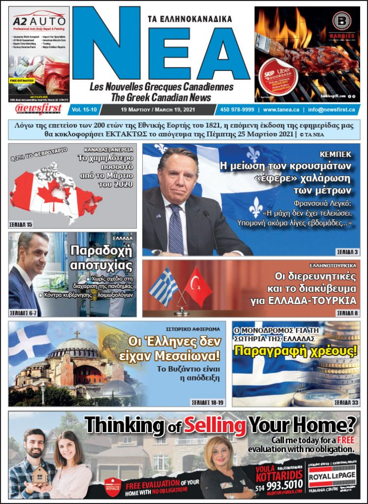 Front Page of Ta NEA March 19th, 2021