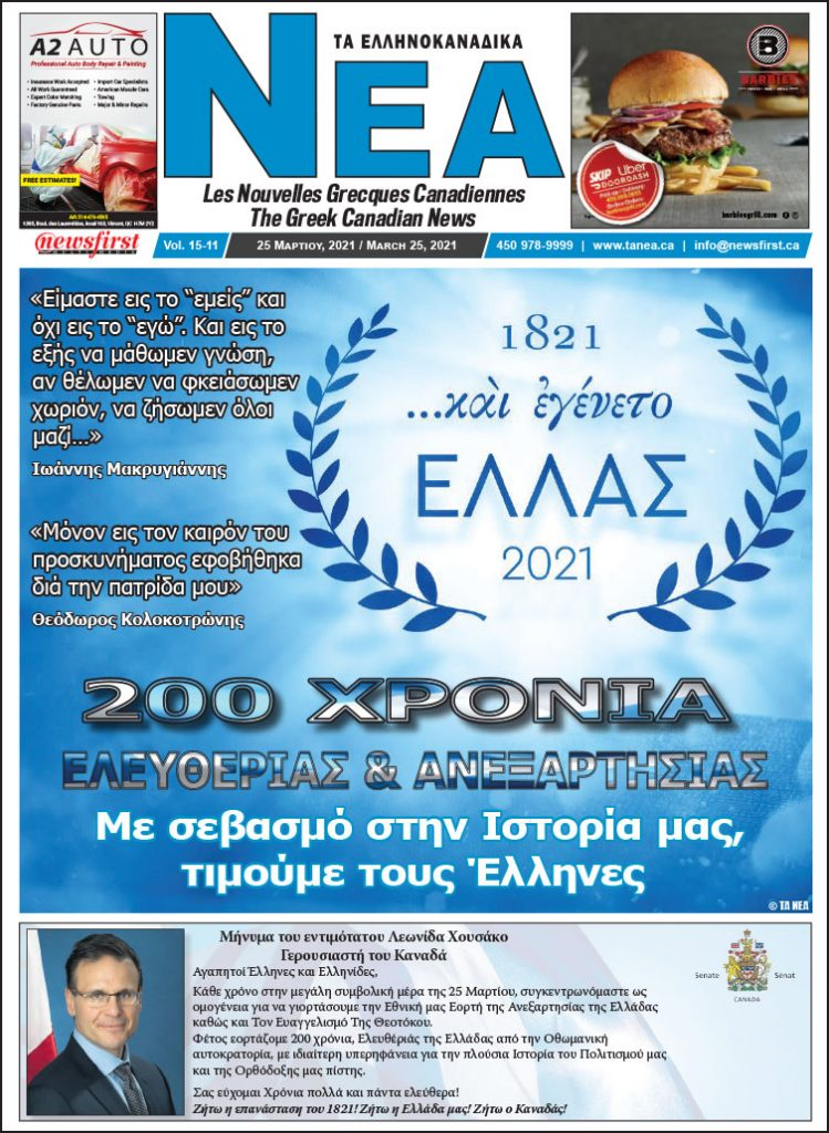 Front Page of Ta NEA March 25th, 2021