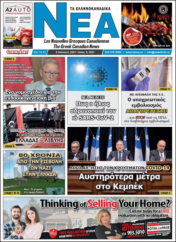 Front Page of Ta NEA April 9th, 2021