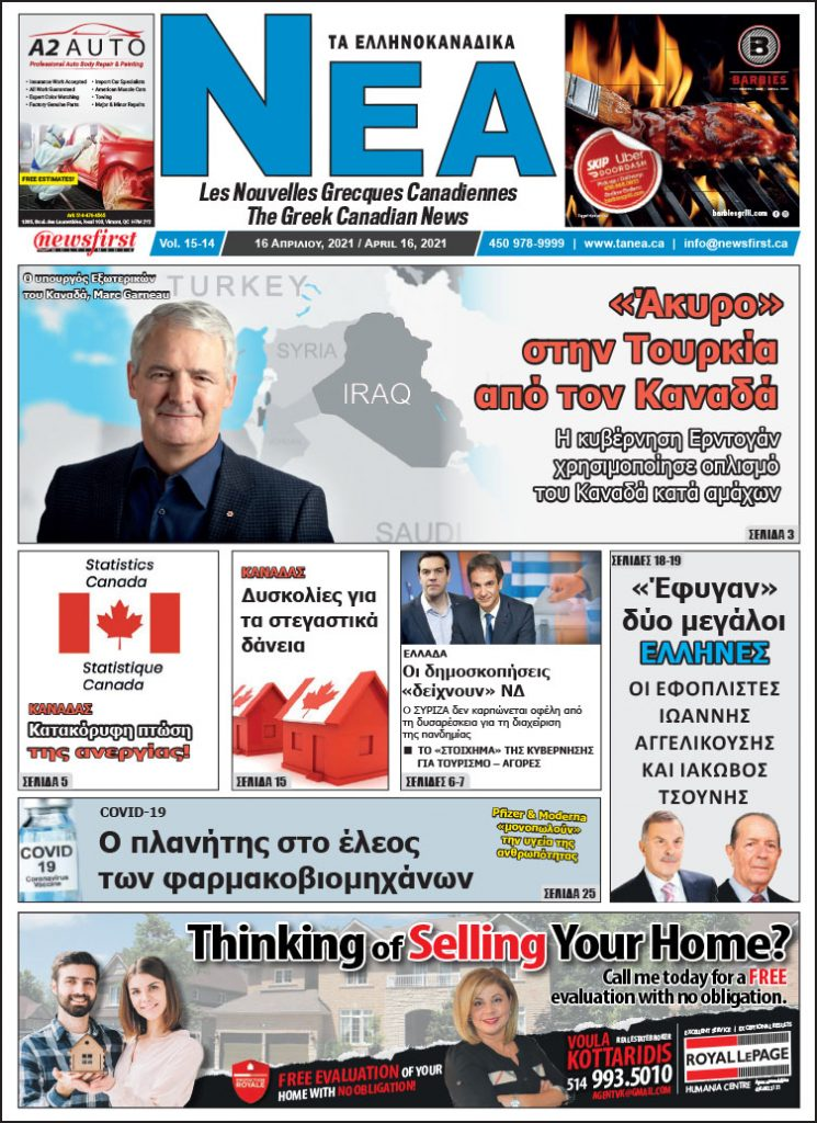 Front Page of Ta NEA April 16th, 2021