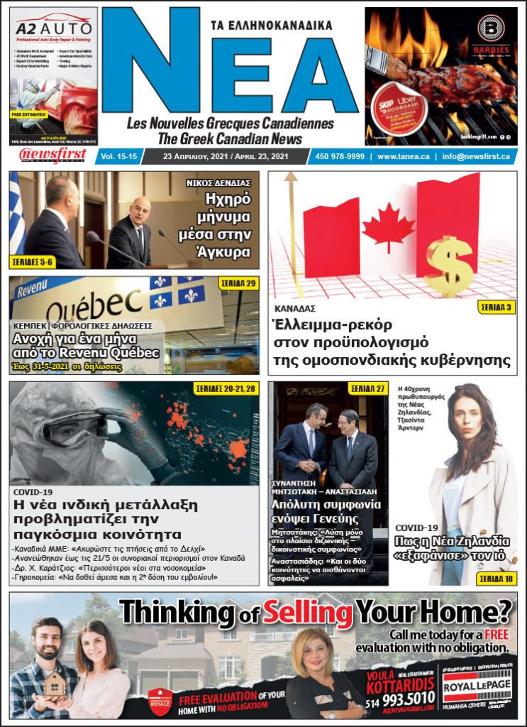 Front Page of Ta NEA April 23rd, 2021