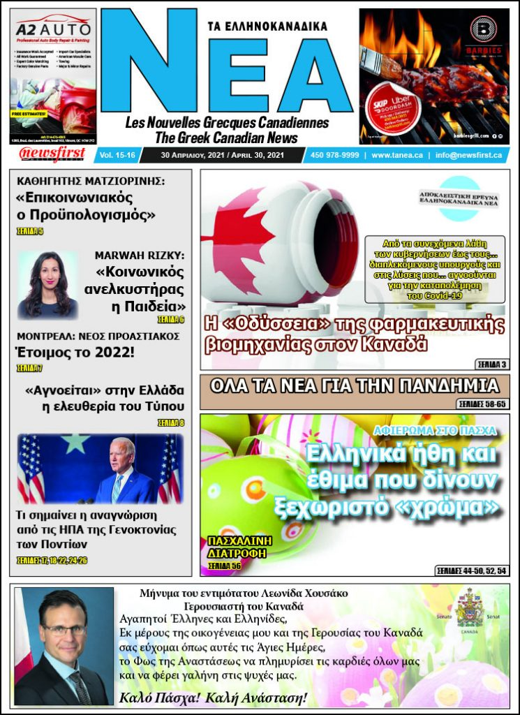 Front Page of Ta NEA April 30th, 2021