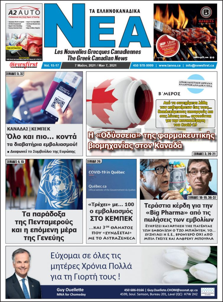 Front Page of Ta NEA May l7th, 2021