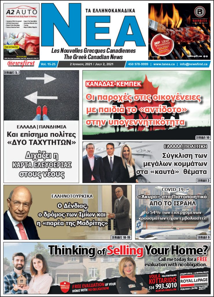 Front Page of Ta NEA July 2nd, 2021