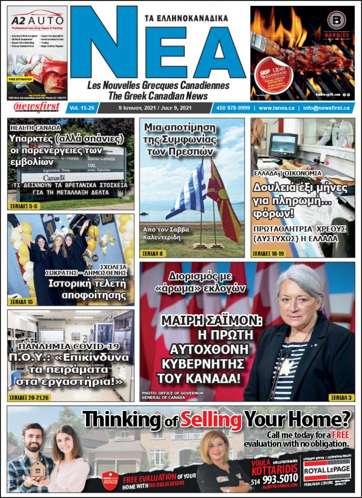 Front Page of Ta NEA July 9th, 2021