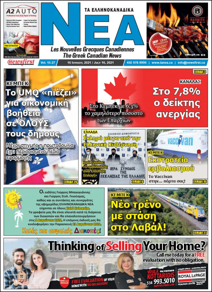 Front Page of Ta NEA July 16th, 2021