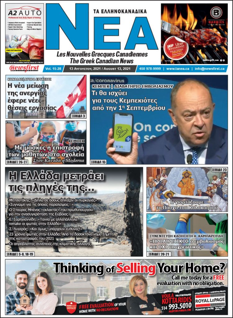 Front Page of Ta NEA August 13th, 2021